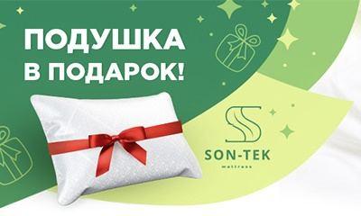 Подушка в подарок при покупке матраса в Екатеринбурге