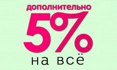 Скидка на покупку матраса в Екатеринбурге