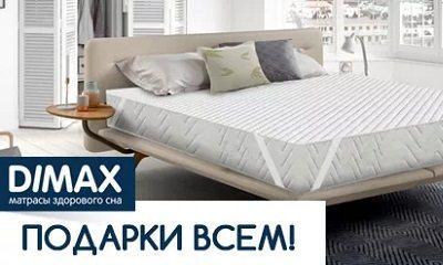 Подушка Dimax в подарок Екатеринбург