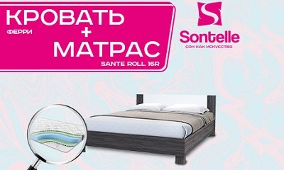 Кровать с матрасом Sontelle