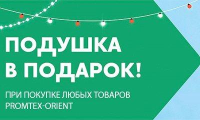 Подушка в подарок при заказе товаров Промтекс Ориент в Екатеринбурге