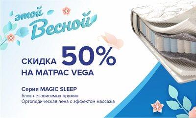 Скидка 50% на матрас Corretto Vega Екатеринбург