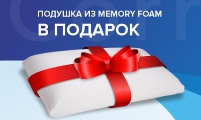 Подушка Corretto в подарок в Екатеринбурге