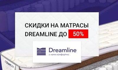 Матрасы Dreamline со скидкой в Екатеринбурге